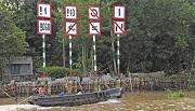 Vi phạm quy định về báo hiệu đường thủy nội địa